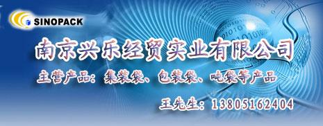 南京兴乐经贸实业有限公司